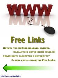 FreeLinks - Размещение ссылок