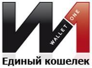 WalletOne - Единый кошелек